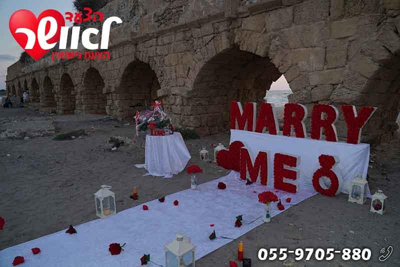 הצעת נישואין בקיסריה