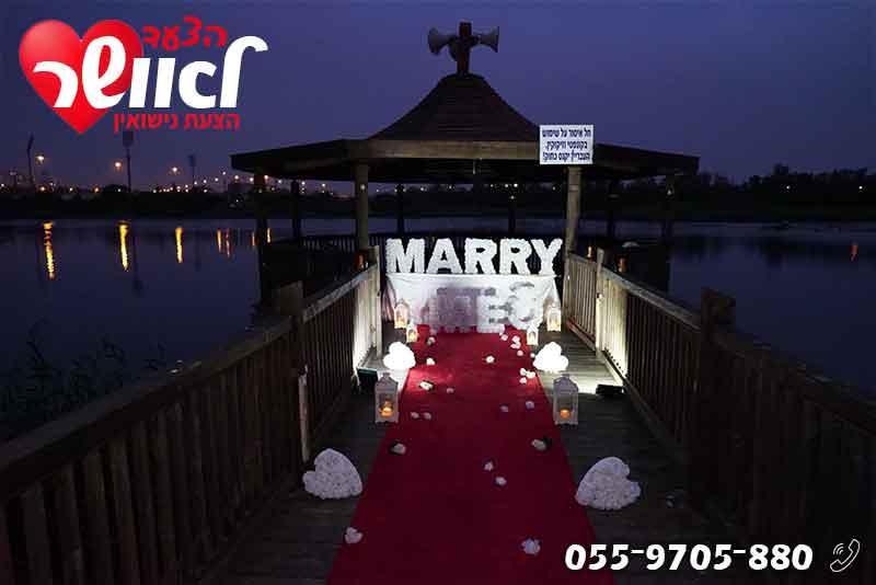 הצעת נישואין בראשון לציון