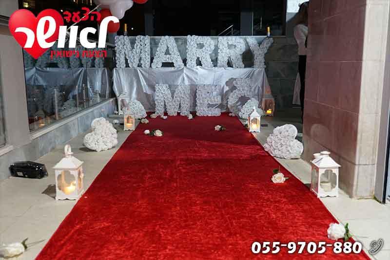 הצעת נישואין במרפסת