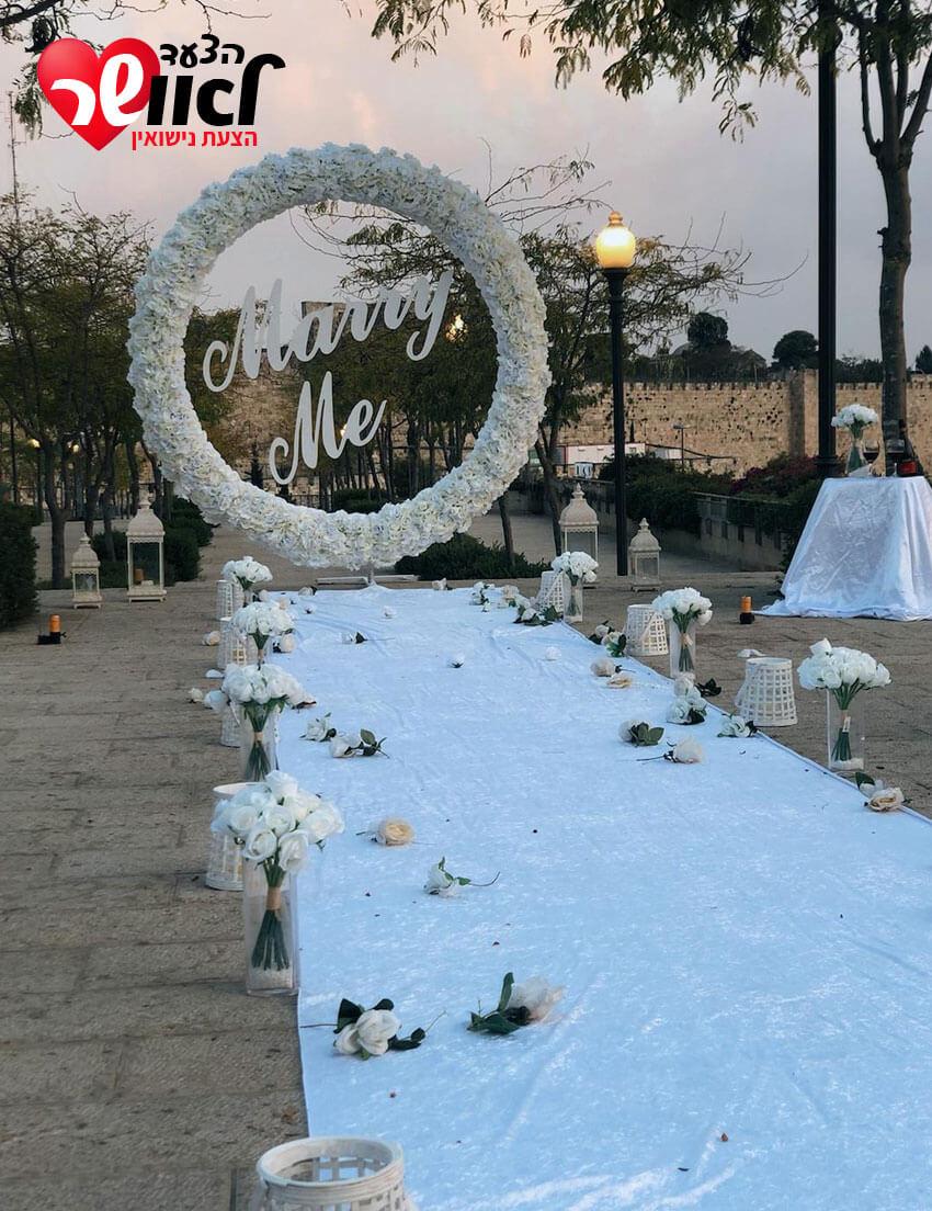 הצעת נישואין בירושלים